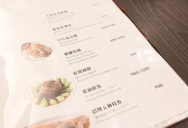金蓬萊遵古台菜 - 18