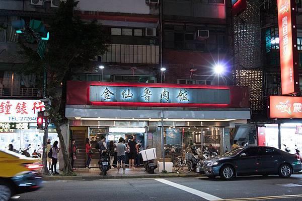 金仙魯肉飯總店 - 1
