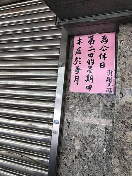 金仙魯肉飯總店 - 2