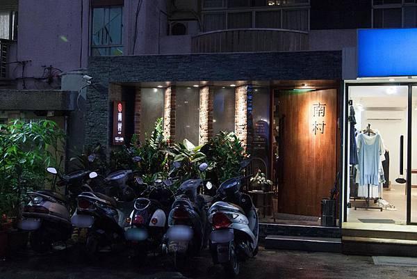 南村私廚小酒棧 - 34