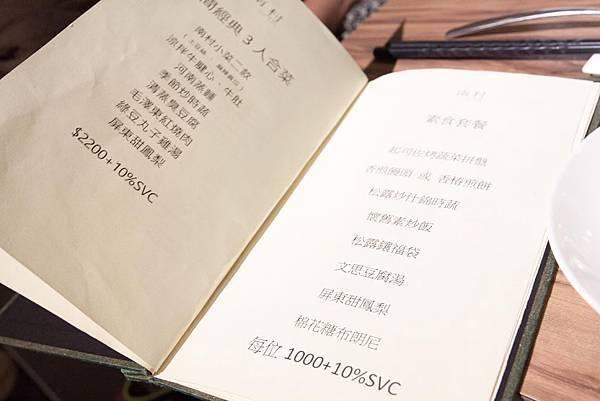 南村私廚小酒棧 - 20