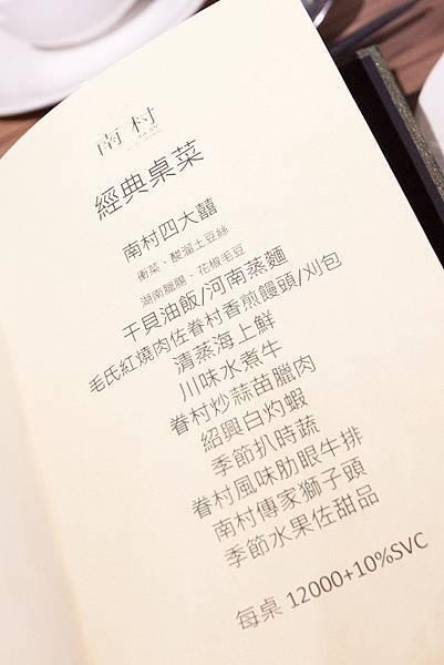 南村私廚小酒棧 - 28