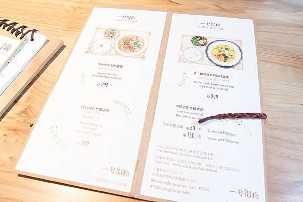 一號糧倉(午餐) - 1