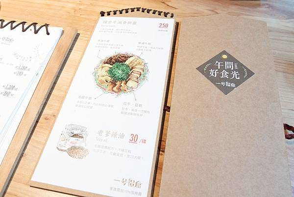 一號糧倉(午餐) - 23
