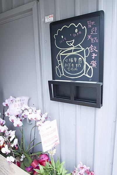 餃子樂(信義店) - 27