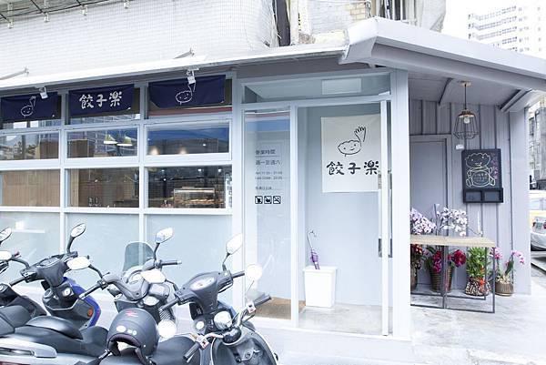 餃子樂(信義店) - 14