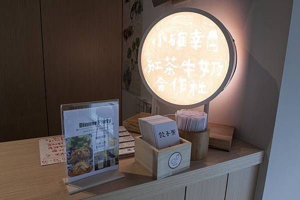 餃子樂(信義店) - 22