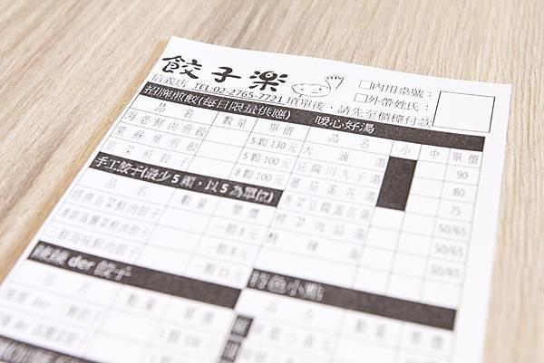 餃子樂(信義店) - 8