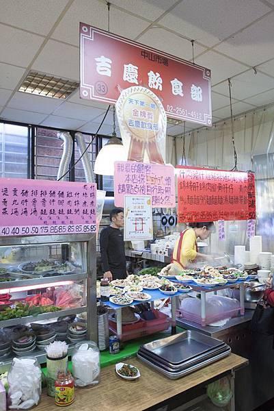 中山市場吉慶飲食部 - 1