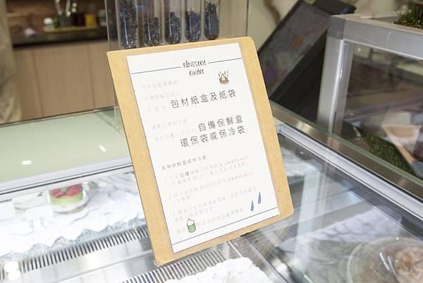 河床法式甜點工作室(信義) - 20