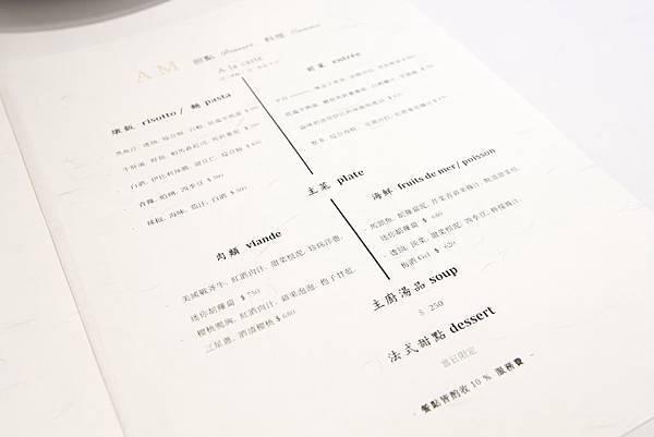 AM藝食巴黎 - 3