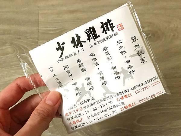 少林雞排永春總店 - 4