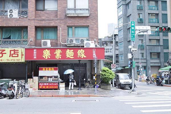 樂業麵線 - 3