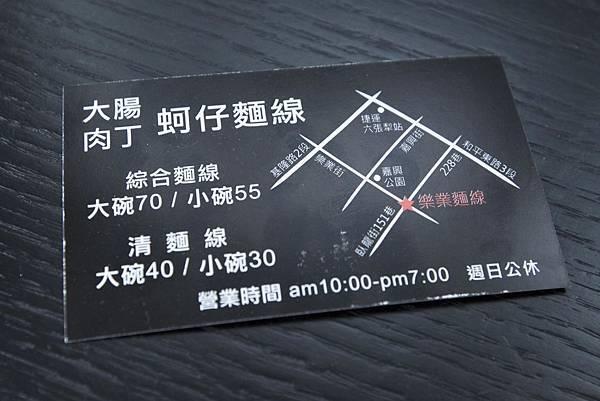 樂業麵線 - 2