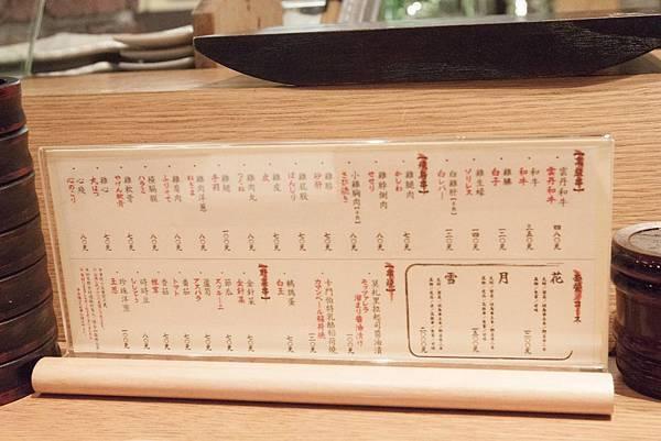 東京田町鳥心 - 38