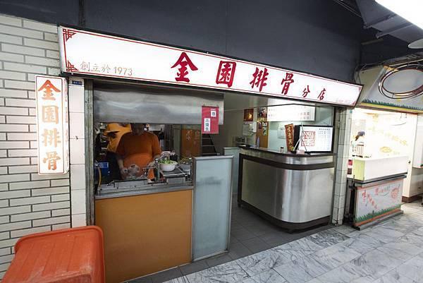 金園排骨分店(萬年商業大樓) - 6