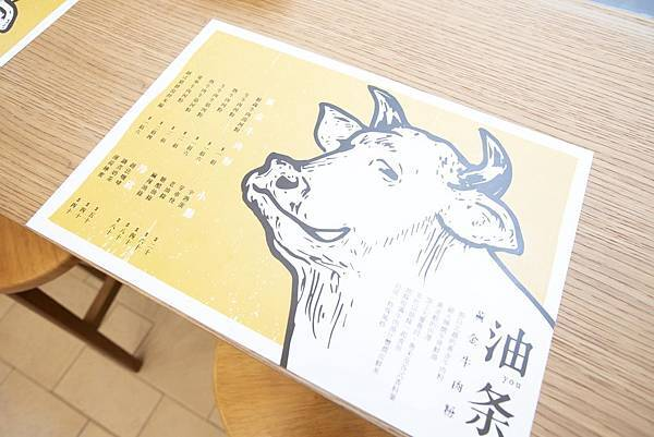 油条黃金牛肉粉 - 1
