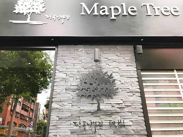 Maple Tree House 楓樹韓國烤肉 - 37