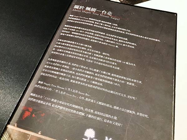 Maple Tree House 楓樹韓國烤肉 - 12