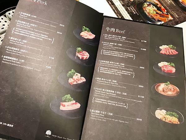 Maple Tree House 楓樹韓國烤肉 - 7