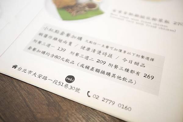 小紅點新加坡廚房 - 21