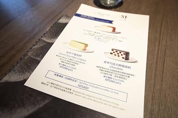 Lady M晶華專櫃/azie grand café - 8
