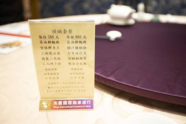 大三元酒樓商業午餐 - 19