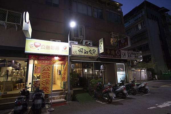 昭和食堂 - 25