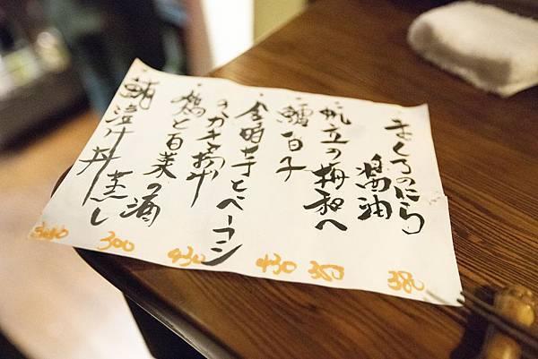 昭和食堂 - 19