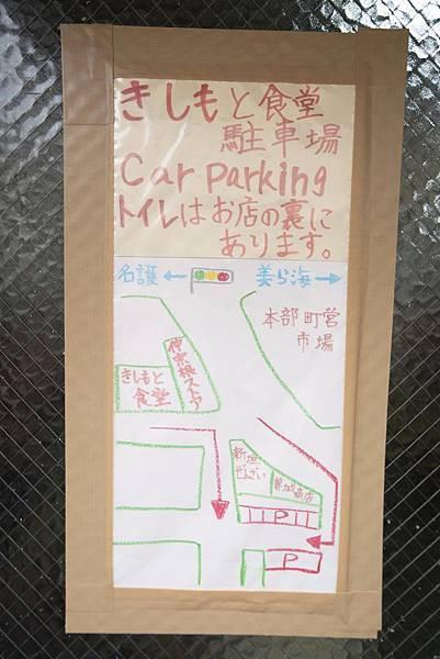 沖繩きしもと食堂 - 4