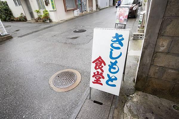 沖繩きしもと食堂 - 2