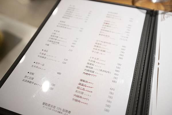 牛吉燒肉 - 40