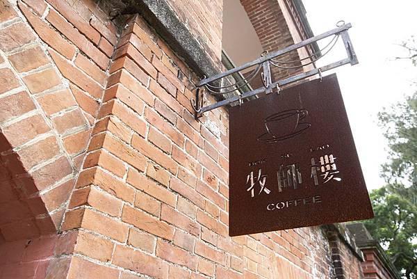 牧師樓古蹟庭園咖啡 - 20