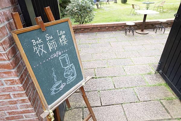 牧師樓古蹟庭園咖啡 - 4