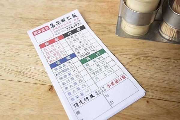 (台南本店)集品蝦仁飯 - 11
