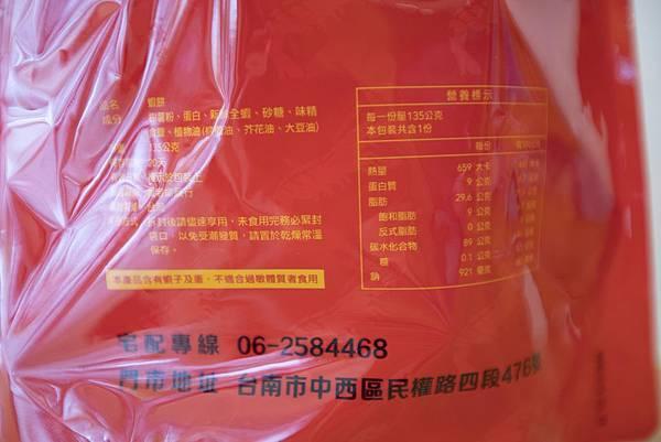 安平度老命蝦餅 - 5
