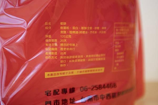 安平度老命蝦餅 - 6