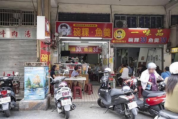 台南一味品碗粿 - 11
