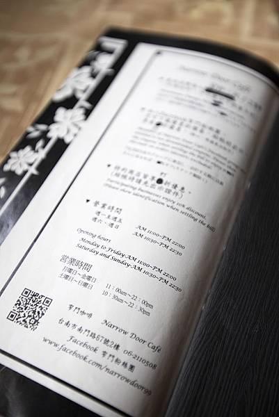 台南窄門咖啡 - 6