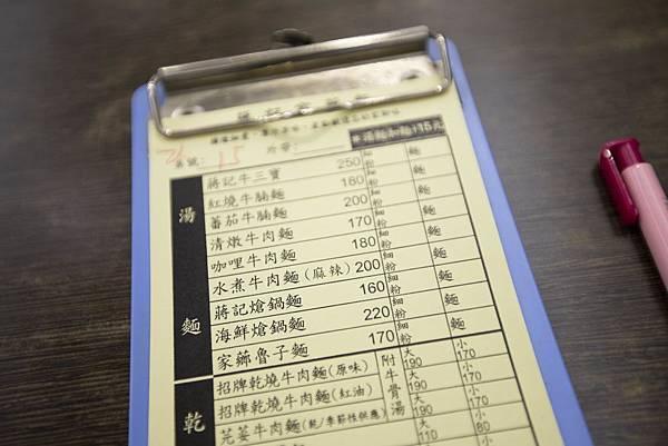 蔣記家薌麵 - 15