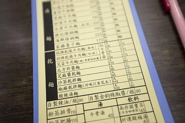 蔣記家薌麵 - 14