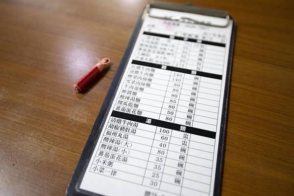 中和楊家麵食水餃館 - 13