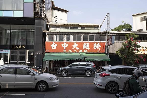 台中大麵羹 - 3
