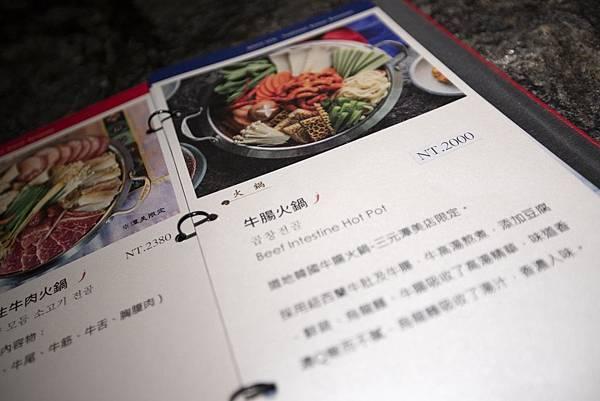 三元花園韓式餐廳台北潭美店 - 33