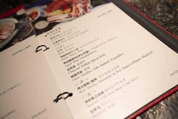 三元花園韓式餐廳台北潭美店 - 30