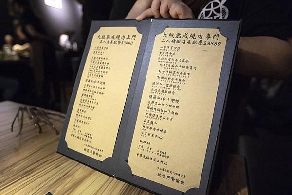 大股熟成燒肉專門 (新竹竹北店) - 33