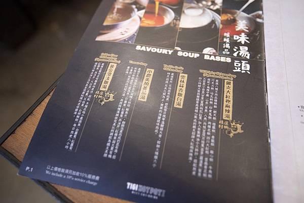 鐵支涮火鍋 TIGI HOT POT (大安區創始店) - 20