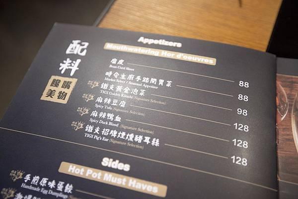 鐵支涮火鍋 TIGI HOT POT (大安區創始店) - 19