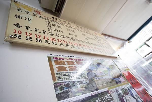 重慶豆漿 - 15
