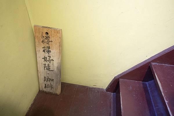 樓梯好陡老屋咖啡 - 16